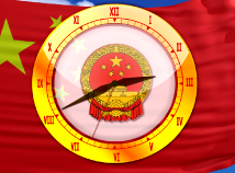 China  screensavers  nfsChinaAnalogClock