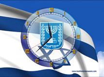 Israel  screensavers  nfsIzraelFlagClock