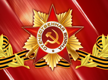 Victory Day  screensavers  nfsRussianVictoryDay